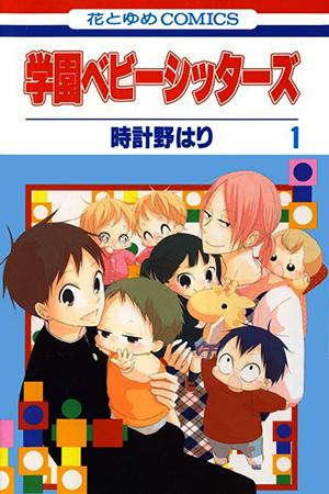 Gakuen Babysitters theme 2
